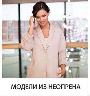 Женская верхняя зимняя одежда в спб