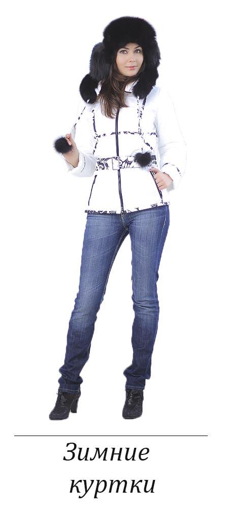 зимняя одежда санкт петербург женская
